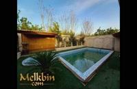 1000 متر باغ ویلای لوکس دارای حدودا 200 متر ویلای شیک در شهریار