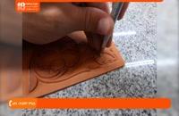 آموزش حکاکی روی چرم  - آموزش سایه زنی