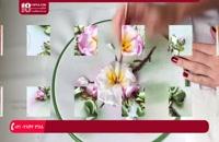 آموزش روبان دوزی -آموزش گلدوزی گل با ربان ساتن(پارت دوم)