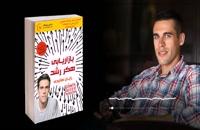 کتاب صوتی بازاریابی هکر رشد - رایان هالیدی