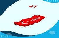 چرا مهاجرت به ترکیه؟