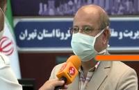 واکسن برای افراد بالای ۱۸ سال تهران