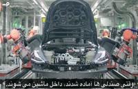 مراحل 0 تا 100 ساخت ماشین های برقی تسلا