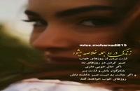 فیلم کوتاه با متن زیبا
