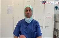 توضیحات پزشک حمیده عباسعلی پس از عمل جراحی