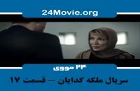 دانلود قسمت 17 سریال ملکه گدایان   قسمت هفدهم ۱۷ - 24 مووی