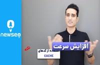نکات خارق العاده افزایش سرعت سایت ( همراه باشید با برند یک سئو ایران )