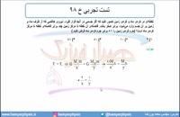 جلسه 136 فیزیک دوازدهم - گرانش 8 و تست تجربی خ 98- مدرس محمد پوررضا