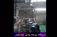 دستگاه بسته بندی خشکبار اتوماتیک