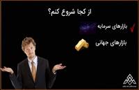 آموزش رایگان بورس در شیراز   موسسه آوای مشاهیر   بورس را شروع کنیم