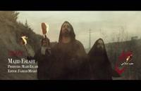 موزیک ویدیو جدید مجید اصلاحی به نام صلح