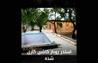 1000 متر باغ ویلای مشجر بسیار زیبا در میدان جهاد شهریار