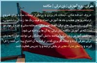 آموزش زبان ترکی - حروف اضافه مکان