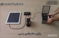 نحوه نصب یک سیستم خورشیدی کوچک  قسمت دوم