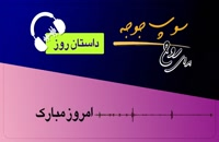 """#داستان_روز """"امروزِ مبارک"""""""