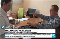ابتلای ۱۲۰ هزار نفر به پارکینسون در فرانسه