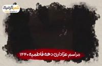 دانلود تیزر افترافکت ویژه اطلاع رسانی مراسم عزاداری دهه فاطمیه