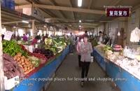 کار و تولید و زندگی مردم شین جیانگ به روال عادی بازگشته است