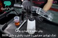 آموزش نگهداری از تفنگ تورنادور صفرشویی خودرو با قابلیت پاشش و مکش SGCB
