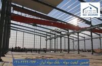 تضمین کیفیت سوله - 22220266-021