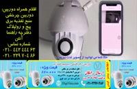 اطلاعات کامل دوربین بیسیم 360 درجه - آموزش دوربین بیسیم vr cam