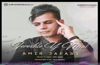 دانلود آهنگ زیبا و جدید امیر جعفری فرشته نجات | پخش سراسری از تهران سانگ