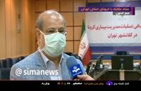 خبر قرنطینه در تهران