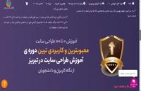 معرفی خدمات  سایت آموزش طراحی سایت در تبریز - آموزشیار آنلاین تبریز