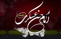 ویدیو شهادت امام حسن عسکری (ع) _ محمدحسین پویانفر