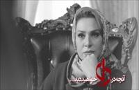 قسمت 29 سریال دل (کامل) (رایگان)   دانلود قسمت بیست و نهم دل –HD نماشا