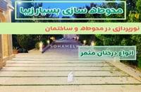 810 متر باغ ویلای لوکس در ابراهیم آباد شهریار
