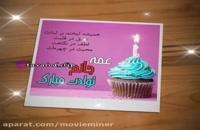 کلیپ تولد عمه تولدت مبارک