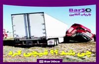 بارسی باربری آنلاین | بارسی