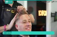 آموزش پیرایشگری موی مردانه _ مدل اروپایی