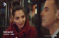 دانلود سریال زندگی جدید Yeni Hayat (64 قسمت کامل) با زیرنویس فارسی (لینک در توضیحات)