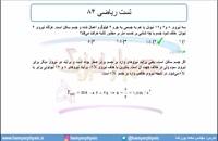 جلسه 72 فیزیک دوازدهم - قوانین حرکت نیوتون 9 و تست ریاضی 84 - مدرس محمد پوررضا