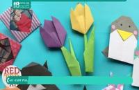 آموزش اوریگامی ساده و سریع گل لاله با مقوا