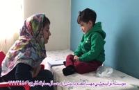 پارت521_بهترین کلینیک توانبخشی تهران - توانبخشی مهسا مقدم