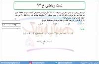 جلسه 60 فیزیک یازدهم - پتانسیل الکتریکی 8 و تست ریاضی خ 94 - مدرس محمد پوررضا