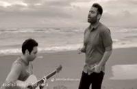 ترانه جزیره یک اهنگ و ترانه ماندگار