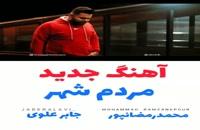 دانلود آهنگ مردم شهر از محمد رمضانپور و جابر علوی | پخش سراسری تهران سانگ