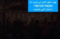 دانلود فیلم مطرب (رایگان)   تماشای آنلاین فیلم سینمایی مطرب