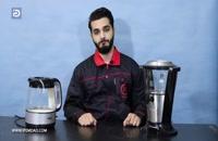ویدیو بررسی مشکلات چای ساز