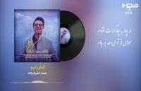 حجت اشرف زاده - کمان ابرو