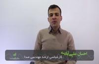 معرفی سایت محاسبات پارامترهای آکوستیک استودیوی صدابرداری (ساخت استودیوی صدابرداری خانگی)