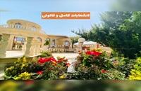 1600 متر باغ ویلای لوکس در حوالی شهر شهریار