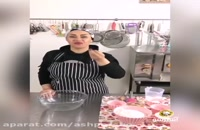 آموزش طرز تهیه نان شیرمال توسط استاد فرنود