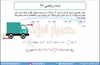 جلسه 105 فیزیک دوازدهم - نیروی اصطکاک 16 تست ریاضی 98 - مدرس محمد پوررضا