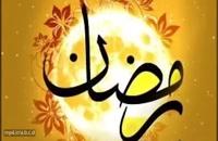 کلیپ اهنگ غمگین ماه رمضان