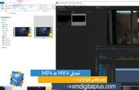 تبدیل MKV به MP4